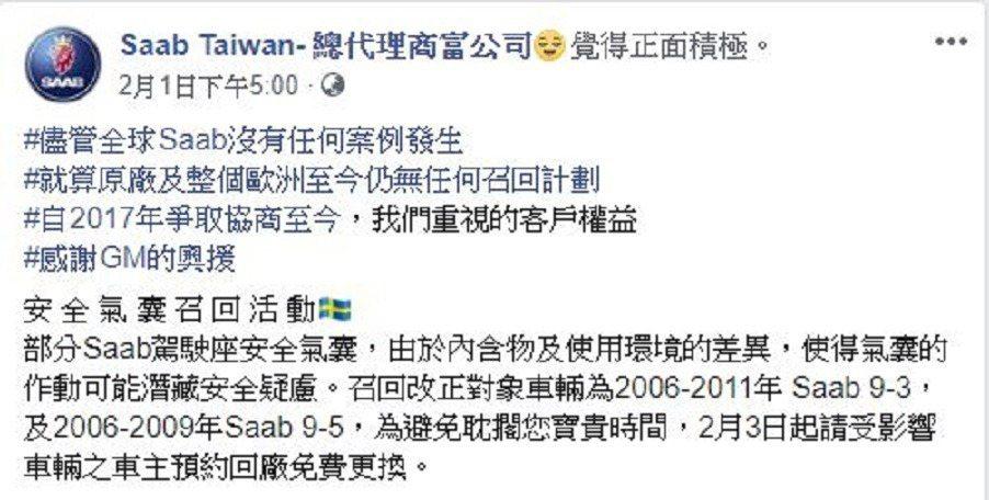 商富公司自2017年起便和GM公司爭取氣囊召回。 摘自Saab Taiwan- ...