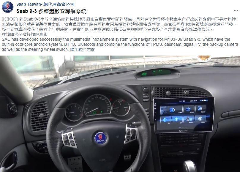 商富公司幾年前也特別為2003-2006年的9-3車款推出客製化安卓機。 摘自S...