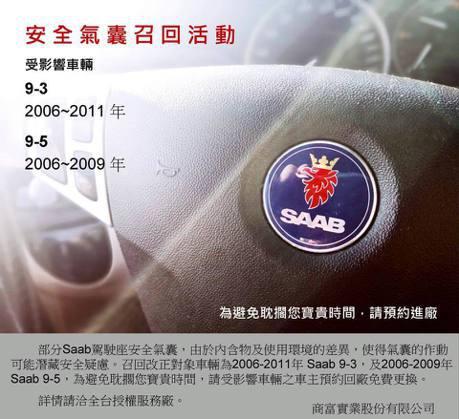 Saab車主真幸福!總代理商富召回Saab 9-3與9-5更換駕駛座氣囊