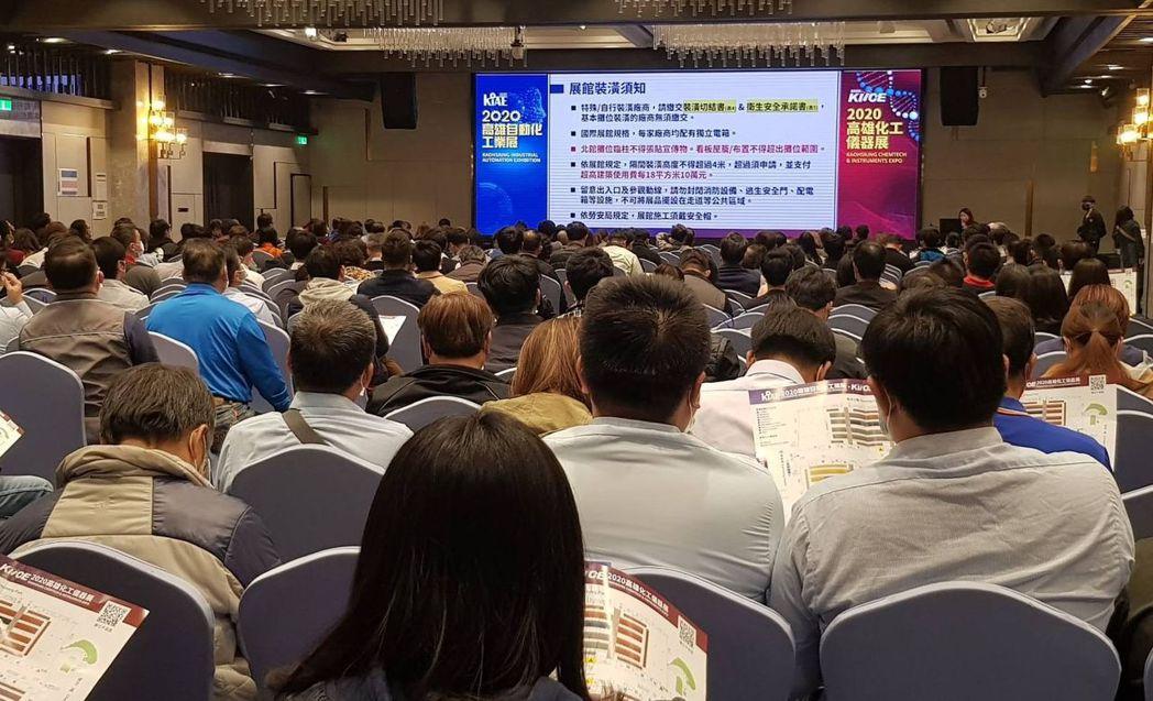 「2020高雄自動化工業展」、「2020高雄化工儀器展」,昨(3)日在高雄福華大...