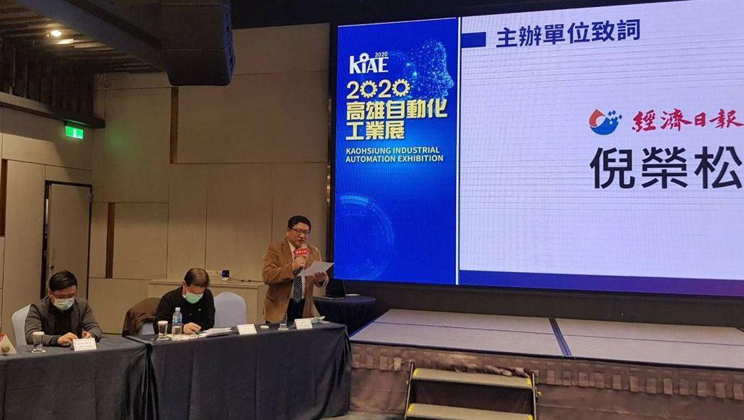 經濟日報副總經理倪榮松表示,已舉辦30多年的「高雄自動化工業展」是南部最大的自動...