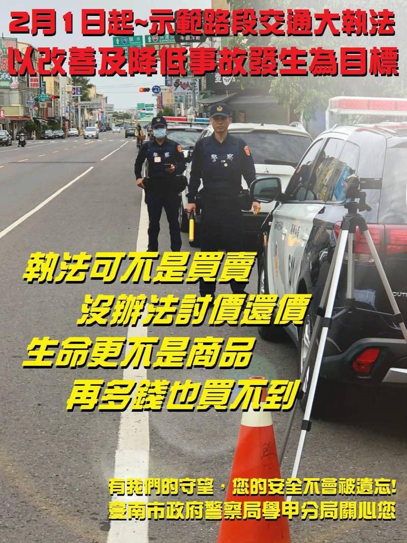 台南市學甲警分局即日起學強力執法取締交通違規。圖/警方提供