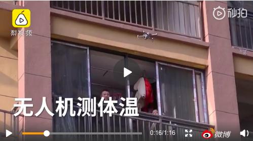 避免近距感染  江西宜春一居委會用無人機為居民量體溫。(梨視頻)