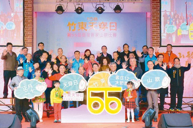 竹東天穿日台灣客家山歌比賽因武漢肺炎首度延期。圖為去年55屆活動照片。 圖/新竹縣府提供