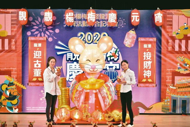 楊梅慶元宵特別打造「金錢鼠布丸」主燈,為鄉親祈求鼠年財源滾滾。 圖/桃園市政府客家事務局提供