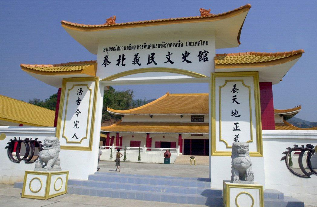 清萊府美斯樂村新建的泰北義民文物館,紀錄了雲南反共救國軍轉戰泰北一段可歌可泣的奮...