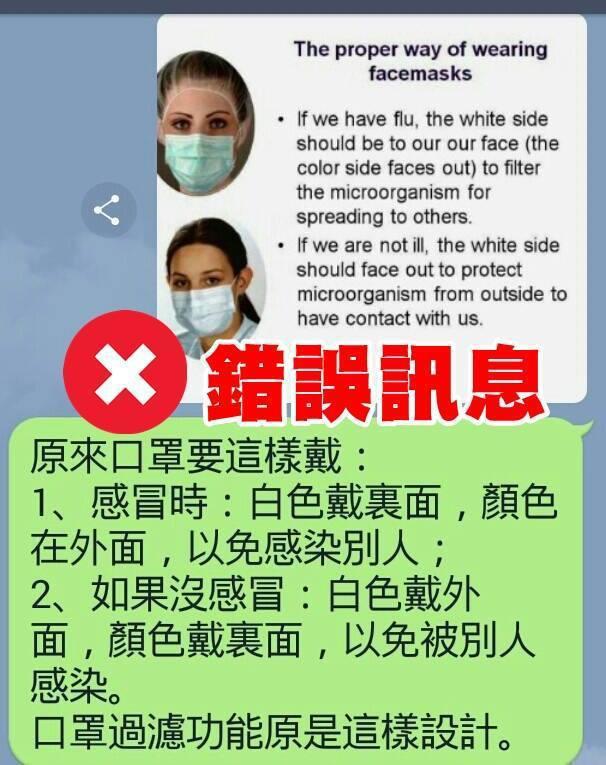 蔡阿嘎收到口罩戴法的網路謠言,直指是錯誤訊息。 圖/擷自蔡阿嘎臉書