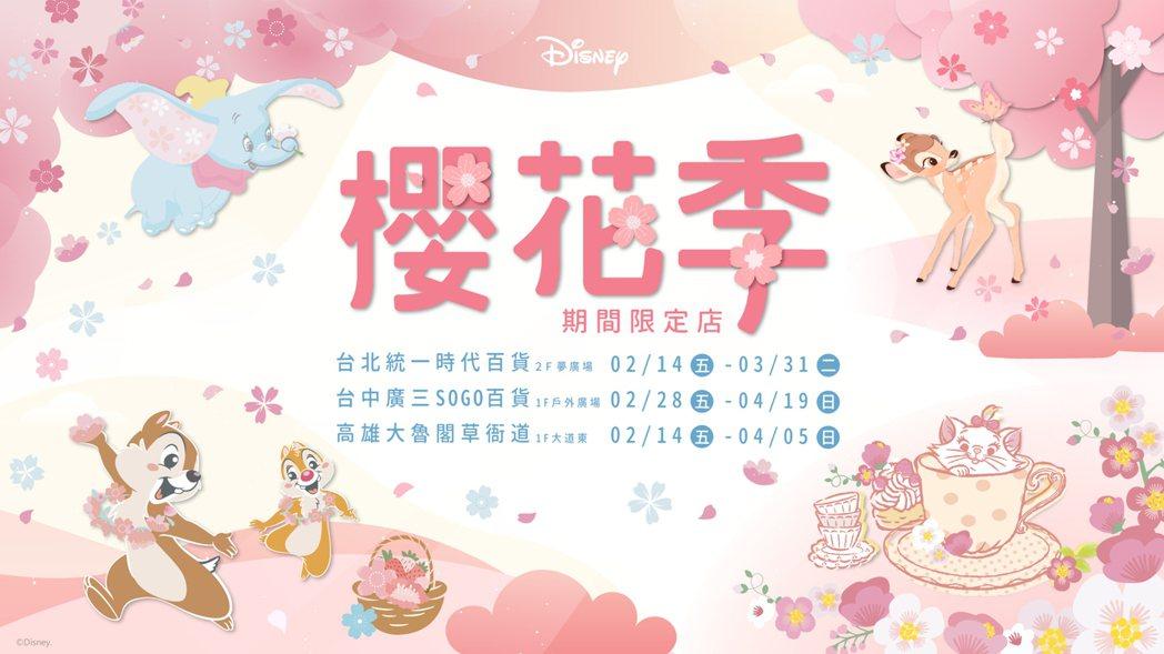 迪士尼櫻花季活動主視覺。業者/提供