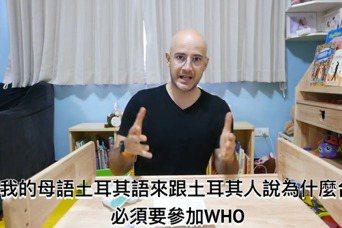 吳鳳用母語希望土耳其支持台灣加入WHO。 圖/擷自吳鳳臉書