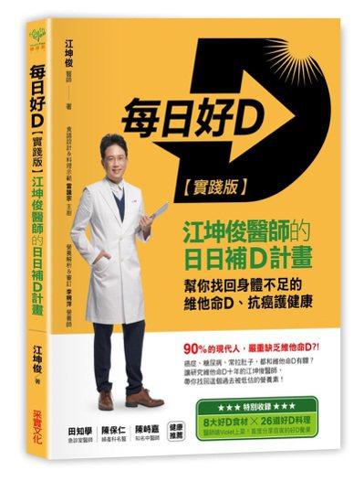 每日好D【實踐版】:江坤俊醫師的日日補D計畫,幫你找回身體不足的維他命D、抗癌護...