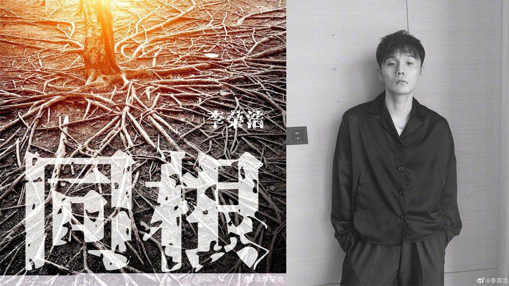 李榮浩做歌「同根」。圖/擷自微博