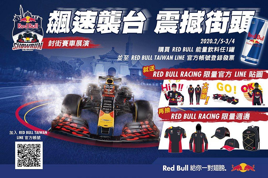2020年2月5日起購買Red Bull系列商品任1罐,加入Red Bull T...