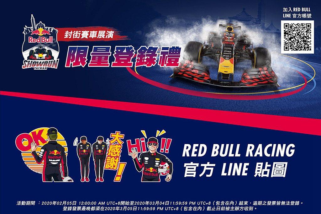 活動期間於指定通路購買Red Bull能量飲料任1罐並上網登錄發票,就送Red ...