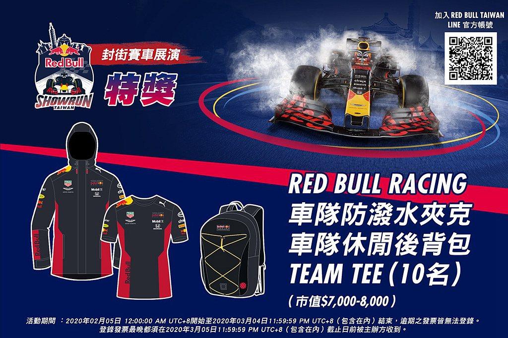 買任1罐「抽」,[特獎]Red Bull Racing 車隊防潑水夾克、車隊授權...