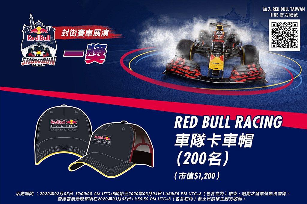 買任1罐「抽」,[一獎]Red Bull Racing 車隊授權卡車帽(市值約新...