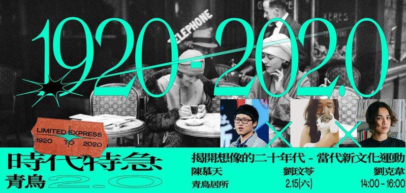 時代特急:當代新文化運動 (圖/青鳥書店 提供;蘇俊輔設計 )