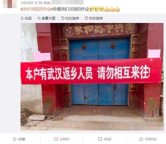 武漢肺炎疫情擴大,杭州、鄭州紛紛實施封閉性管理。圖為河南省對有武漢務工人員返豫後的圍堵措施。圖翻攝自新浪微博
