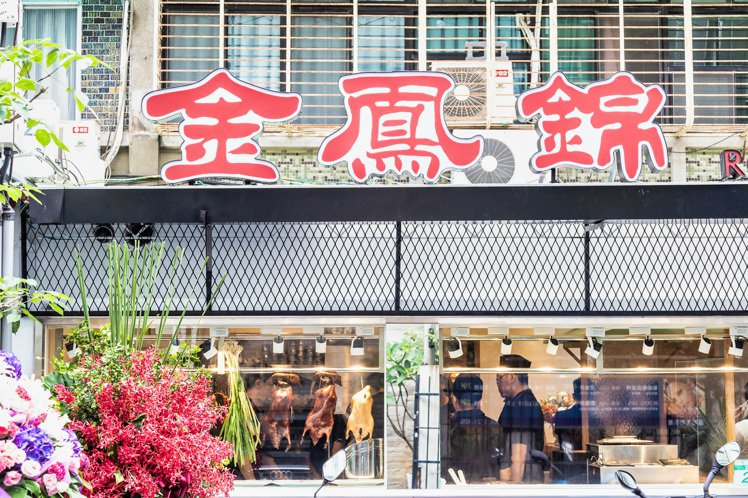 金鳳錦甫於去年6月開幕,短短7個月就熄燈落幕。圖/金鳳錦提供