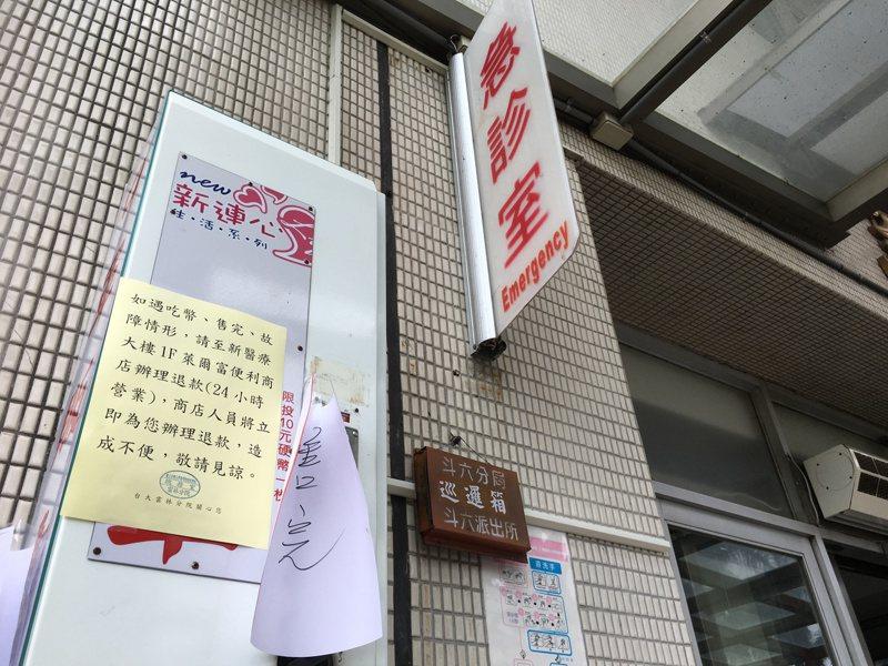 某些醫院會在門外設置口罩販賣機,方便民眾購買,而在政府宣布口罩實名制後,販賣機庫存已陸續售完。記者陳雅玲/攝影