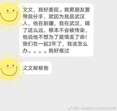 一名湖北女子遇到現代陳世美,只因為她是湖北人。圖/取自微博「我一定會踏著七彩祥雲...
