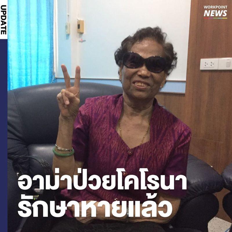 73歲的尚雲奶奶1月從武漢返回泰國,為泰國第一例確診案例,目前已康復出院。圖擷自工作點新聞臉書
