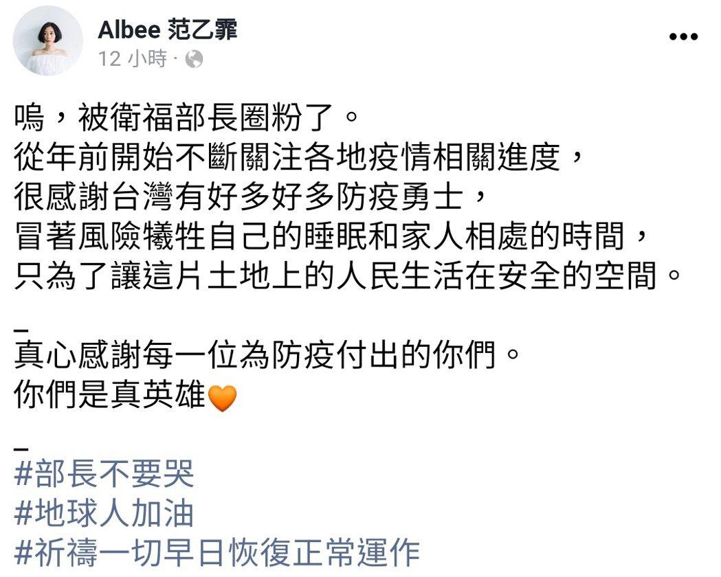 Albee發文感謝防疫工作的相關人員,更表示被衛福部長圈粉。 圖/擷自Albee...