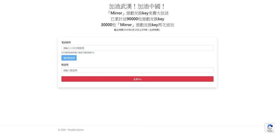 不過玩家需要有中國手機號碼(11位)獲取驗證碼才能取得遊戲序號。
