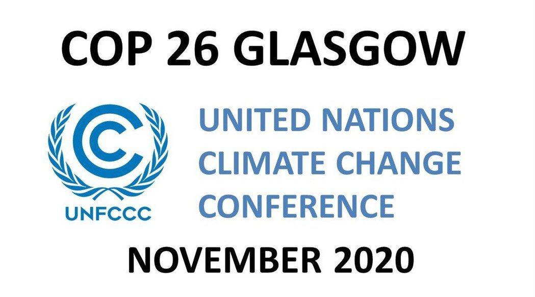 聯合國氣候變化綱要公約第 26 次締約峰會。 摘自UNFCCC