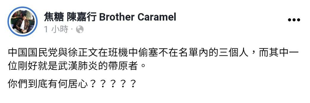 圖/擷自陳嘉行臉書