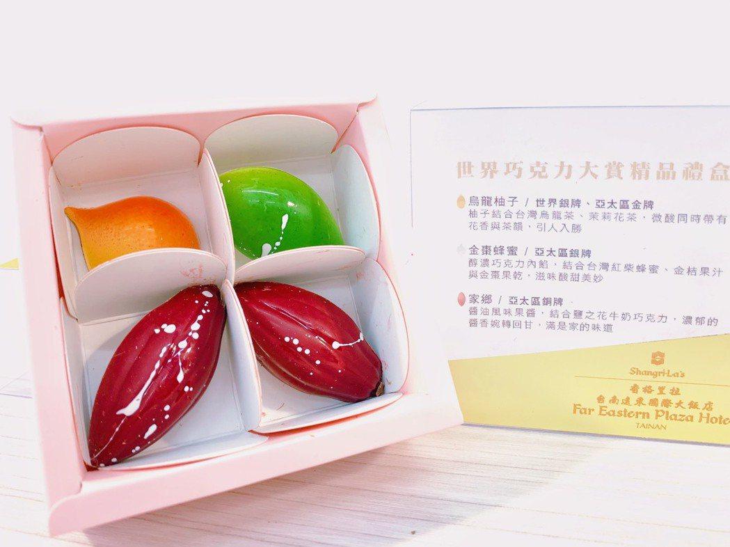 香格里拉遠東國際飯店巧克力獲獎禮盒。 業者/提供