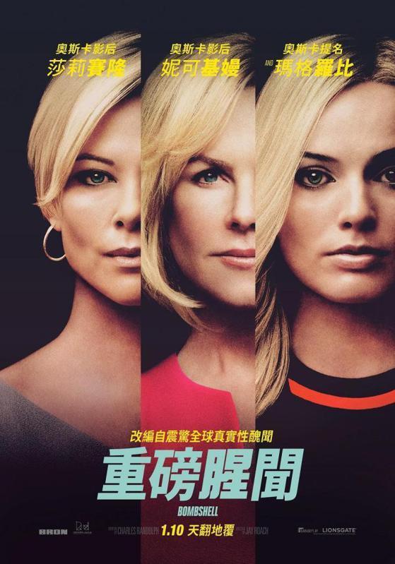 《重磅腥聞》中文海報,1月10日上映