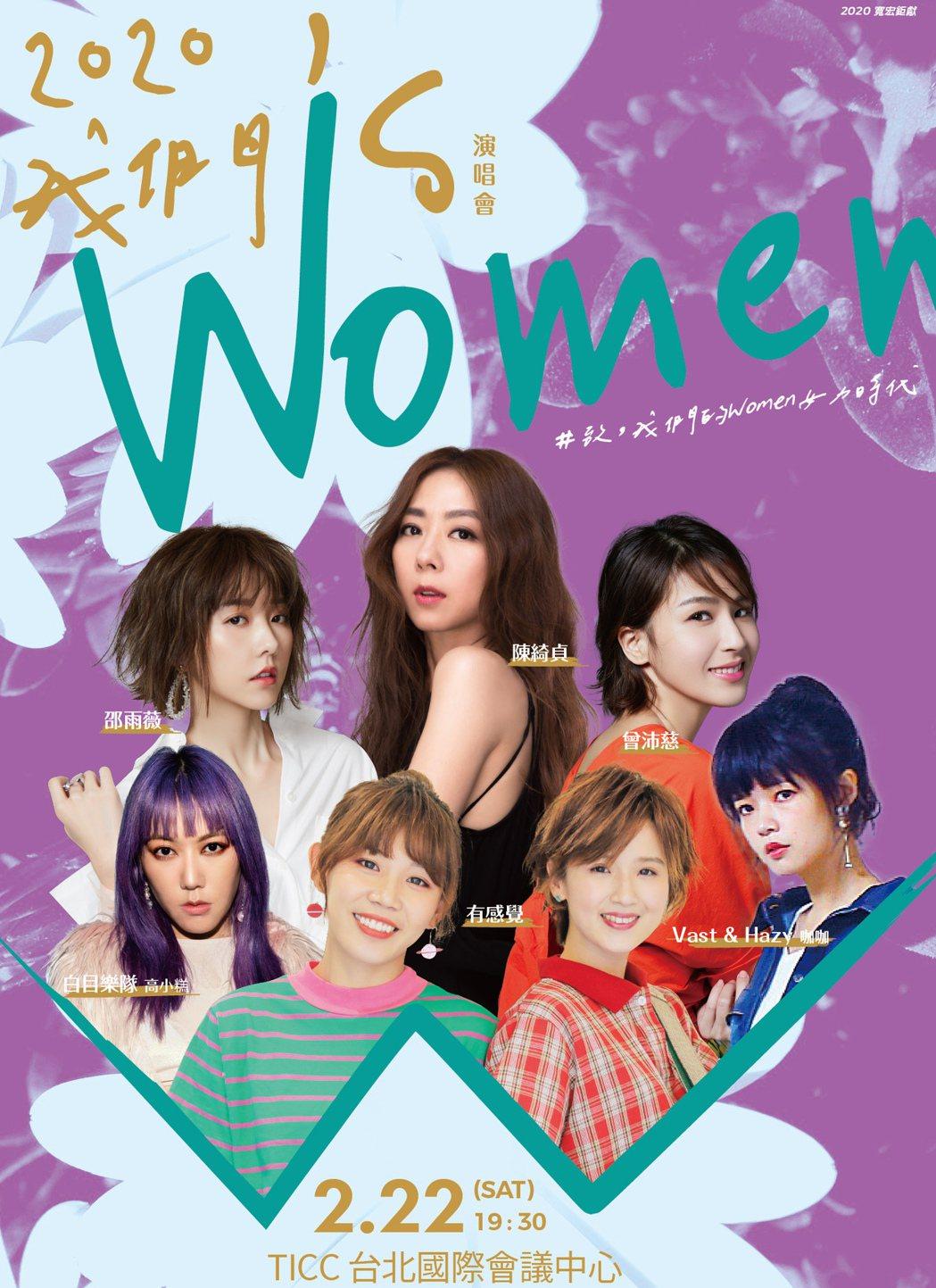 「2020我們's Women」演唱會邀來6組藝人開唱。圖/寬宏提供