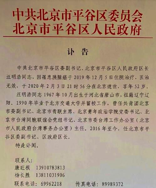 前北京市台辦主任汪明浩因胰臟癌過世。 圖/新浪微博