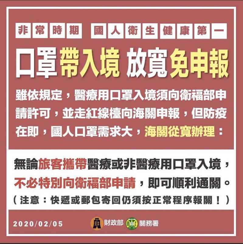 財政部表示,若民眾於海外帶口罩入境,將從寬認定,屬醫療用口罩不需先申請,也無數量的限制。圖/財政部臉書