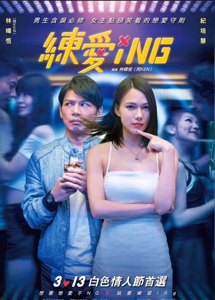 阿KEN的電影處女作「練愛ING」3月上檔,擔心疫情影響票房,目前正焦慮討論下一...