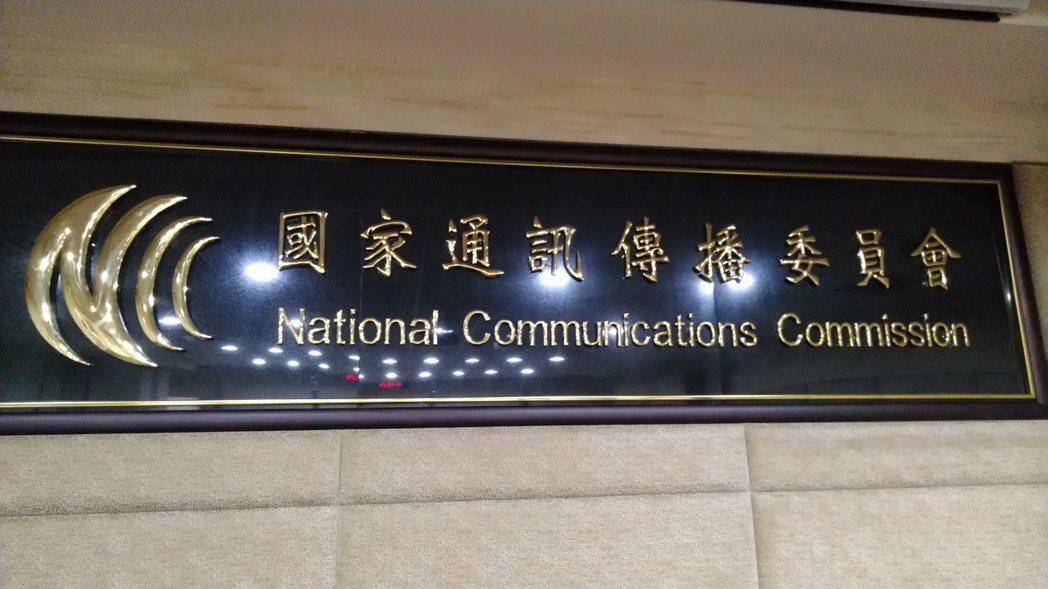 國家通訊傳播委員會(NCC)。報系資料照