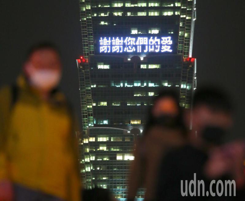 台北101晚間在外牆點燈,向防疫人員致敬。記者林澔一/攝影