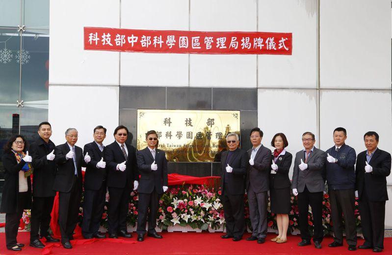 中部科學工業園區管理局正名為「科技部中部科學園區管理局」,今天舉行正名揭牌典禮。圖/中科管理局提供