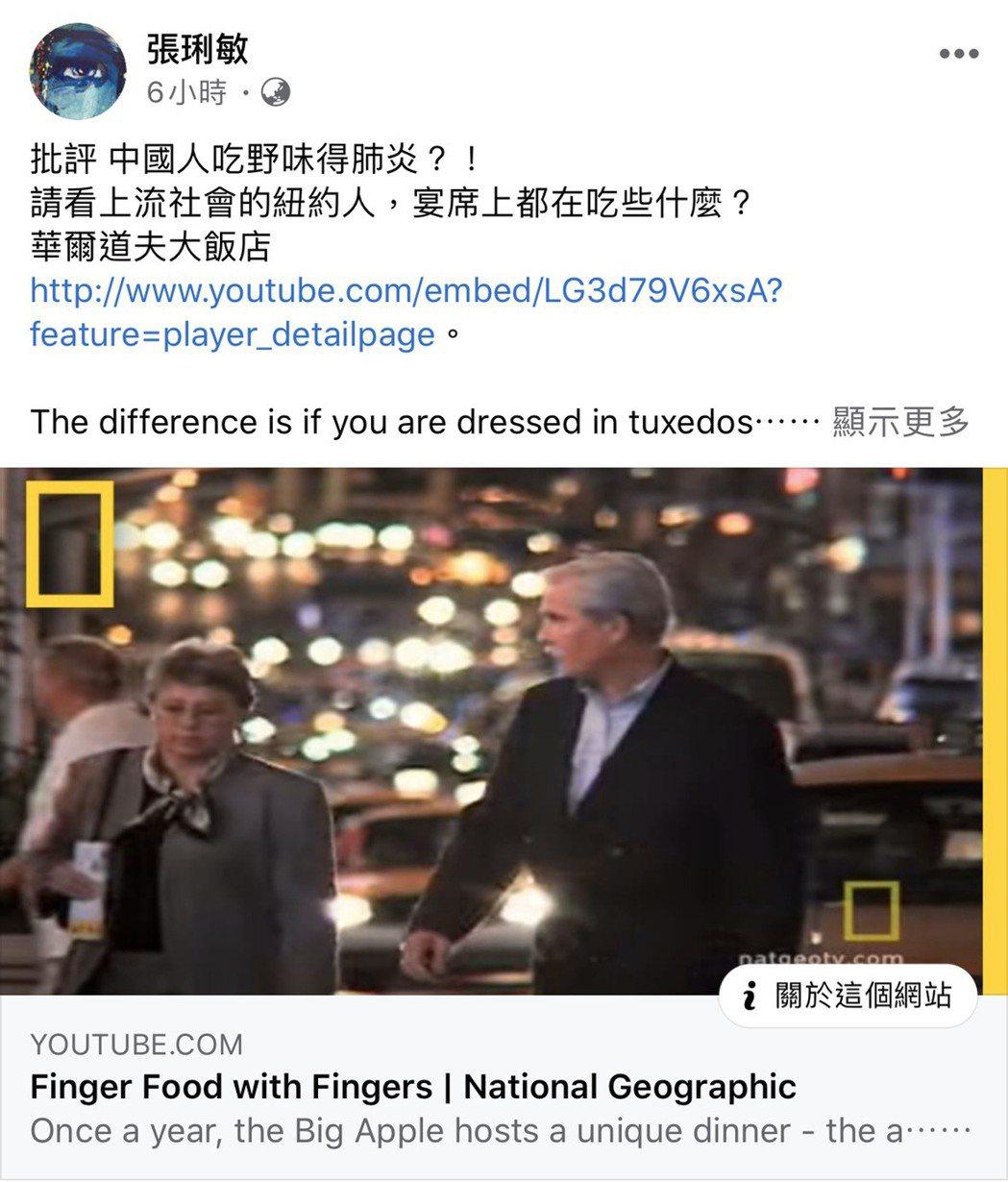 張琍敏臉書po文。圖/摘自臉書