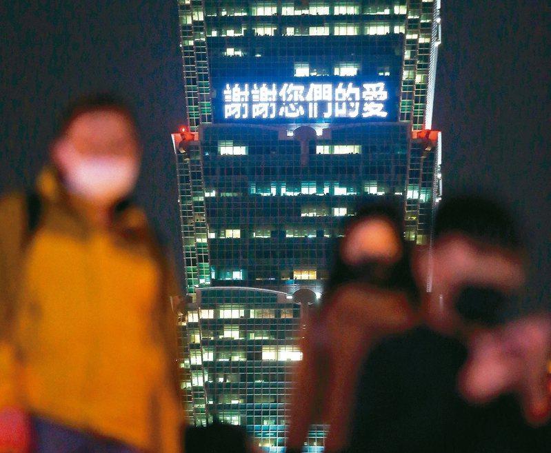 台北101日前在大樓外牆點燈,向武漢肺炎防疫人員致敬,也為台灣加油。 記者林澔一/攝影