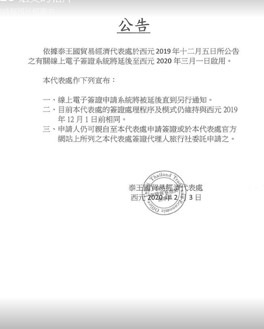 泰國貿易經濟辦事處於2月5日於臉書專頁正式宣布電子簽證系統將延後實施。圖/取自泰國貿易經濟辦事處臉書