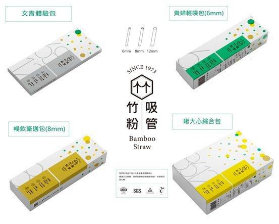 竹粉吸管亮眼4款包裝超吸睛。 世農新材料/提供