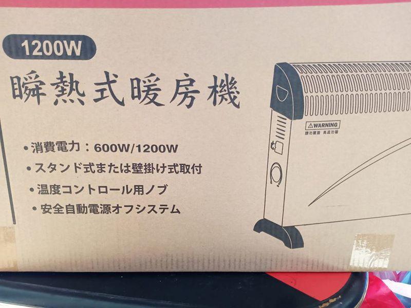 網友抱怨老公在家不穿衣服狂喊冷,買了暖氣機根本浪費錢。 圖擷自facebook