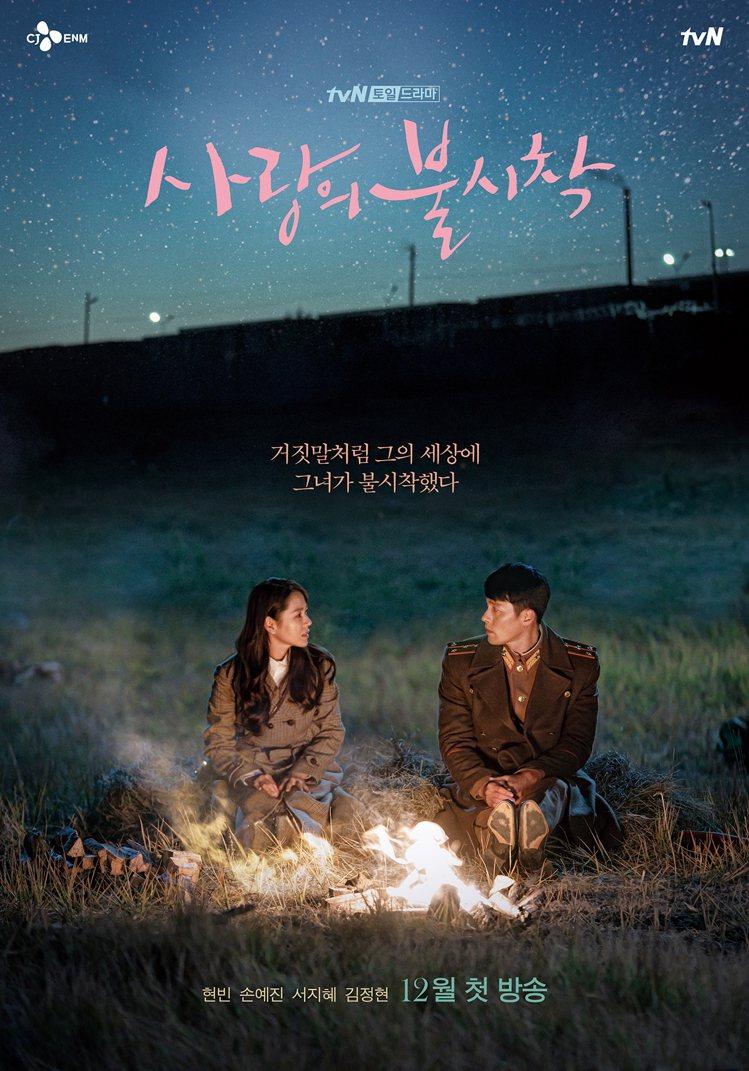 圖/擷自tvN官網