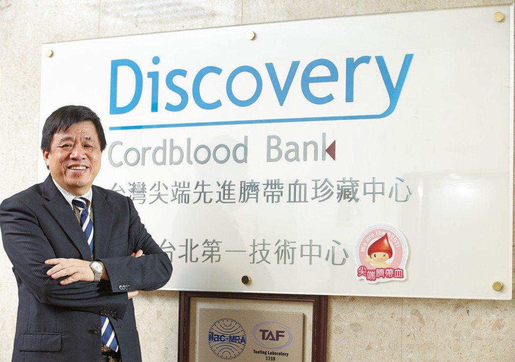 尖端醫董事蘇文龍表示,免疫細胞應用走俏,吸引市場關注。