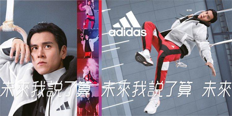 圖/adidas提供