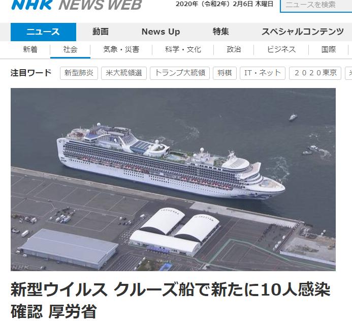 鑽石公主號。圖/取自NHK網站