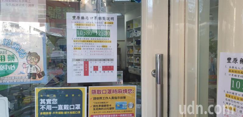 台中市豐原區這家藥局今早10點30分開始賣口罩,記者11點20分還可買到。記者游振昇/攝影