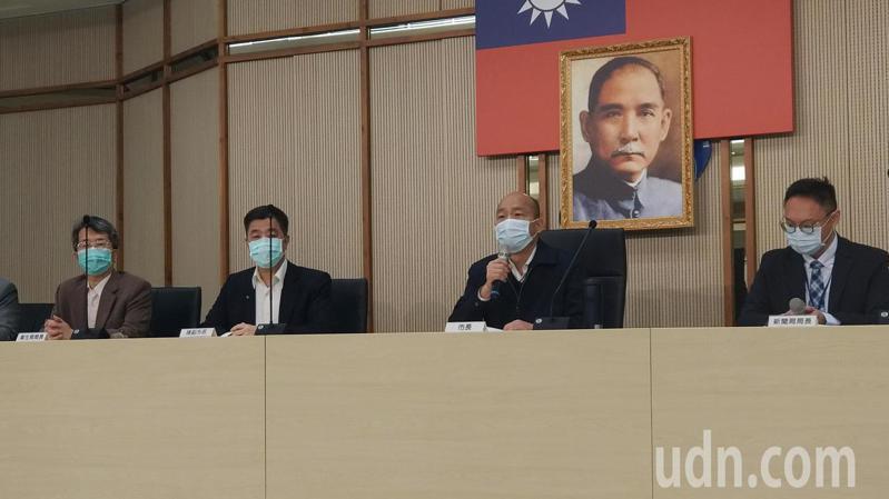 高雄市長韓國瑜今召集局處長發表針對武漢肺炎紓困計畫。記者蔡孟妤/攝影