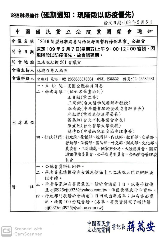 國民黨原定明日舉行紓困條例公聽會,後以防疫優先為由,宣布暫緩。記者蔡佩芳/翻攝